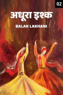 Adhura Ishq - 2 by Balak lakhani in Hindi