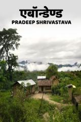 एबॉन्डेण्ड by Pradeep Shrivastava in Hindi