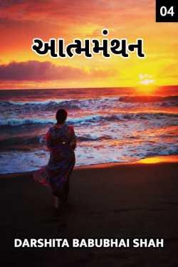 Aatmmanthan - 4 - locdown by Darshita Babubhai Shah in Gujarati