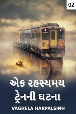ek rahashymay trainni ghatna - 2 by VAGHELA HARPALSINH in Gujarati