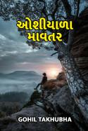 Gohil Takhubha ,,Shiv,, દ્વારા ઓશીયાળા માવતર - ભાગ-1 ગુજરાતીમાં