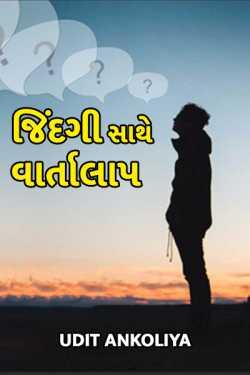 conversation with life by Udit Ankoliya in Gujarati