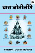 Vrishali Gotkhindikar यांनी मराठीत बारा जोतीर्लींगे भाग २