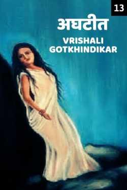 Aghatit - 13 by Vrishali Gotkhindikar in Marathi
