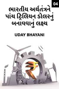 ભારતીય અર્થતંત્રને પાંચ ટ્રિલિયન ડોલરનું બનાવવાનું લક્ષ્ય... (ભાગ - 4)