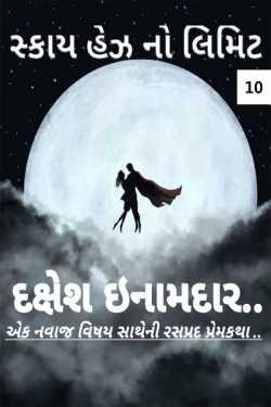 Sky Has No Limit - 10 by Dakshesh Inamdar in Gujarati