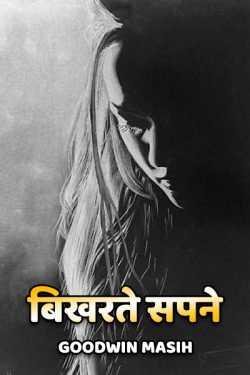 बिखरते सपने by Goodwin Masih in Hindi