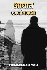आघात - एक प्रेम कथा by parashuram  mali in Marathi