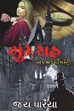 gumraah - 1 by Jay Dharaiya in Gujarati