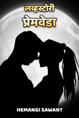 लव्हस्टोरी - प्रेमवेडा द्वारा Hemangi Sawant in Marathi