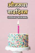 Uddhav Bhaiwal यांनी मराठीत ओजसचा वाढदिवस