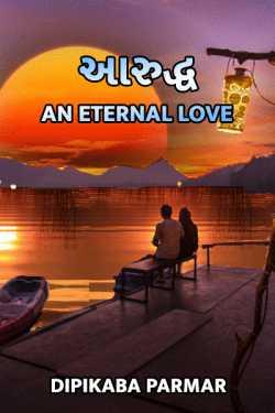 Aaruddh an eternal love - 1 by Dipikaba Parmar in Gujarati
