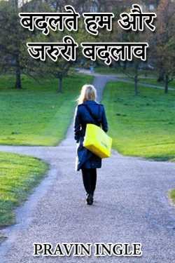 Badalte hum aur jaruri badlaav by Pravin Ingle in Hindi