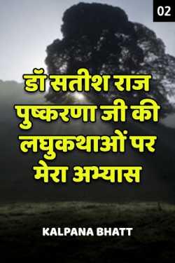 Dr. Satish Raj Pushkarana ji  - 2 by Kalpana Bhatt in Hindi