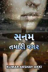 સનમ તમારી વગર by Kumar Akshay Akki in Gujarati