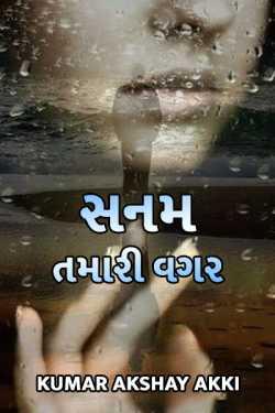સનમ તમારી વગર by Kumar Akshay Akki in :language