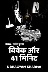 विवेक और 41 मिनिट by S Bhagyam Sharma in Hindi