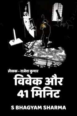 विवेक और 41 मिनिट by S Bhagyam Sharma in :language
