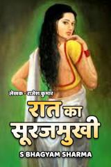 रात का सूरजमुखी by S Bhagyam Sharma in Hindi