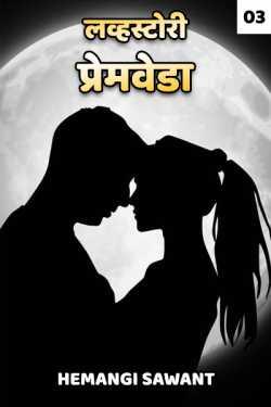 Love stories - Premveda - 3 by Hemangi Sawant in Marathi