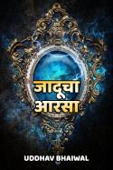 Uddhav Bhaiwal यांनी मराठीत जादूचा आरसा