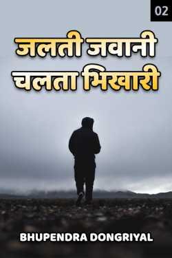JALATI JAWANI CHALTA BHIKHARI NOVEL PART-2 by Bhupendra Dongriyal in Hindi