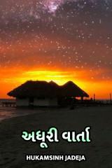 અધૂરી વાર્તા by Hukamsinh Jadeja in Gujarati