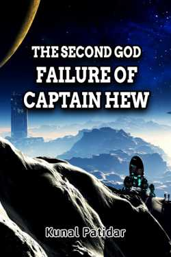 The Second God- Failure of Captain Hew by Kunal Patidar in English