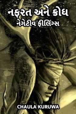 Negative feelings.... nafrat ane krodh by Chaula Kuruwa in Gujarati