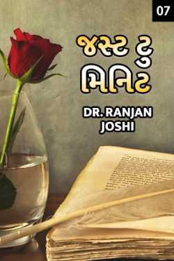 Just two minute - 7 (Microfiction Stories) by Dr. Ranjan Joshi in Gujarati