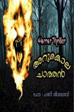 Arukola chathan - 1 by ഹണി ശിവരാജന് .....Hani Sivarajan..... in Malayalam