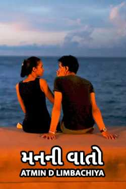 Man ni vaato Part - 1 by Atmin in Gujarati