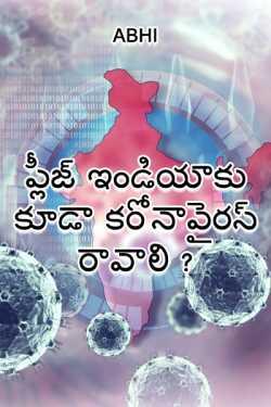 ప్లీజ్ ఇండియాకు కూడా కరోనావైరస్  రావాలి?? by abhi in Telugu