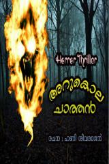 അറുകൊല ചാത്തന് by ഹണി ശിവരാജന് .....Hani Sivarajan..... in Malayalam