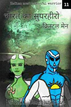 Indian Superhero - 11 by Sunil Bambhaniya in Hindi