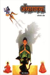 अंधारछाया द्वारा Shashikant Oak in Marathi