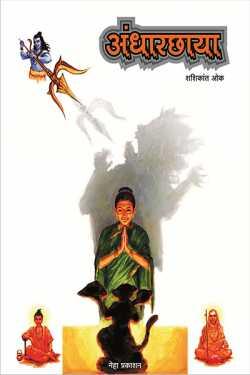 Andhaarchhaya  - 1 by Shashikant Oak in Marathi