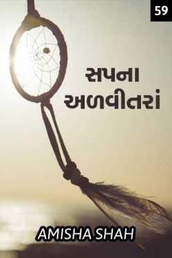 Sapna advitanra - 59 by Amisha Shah. in Gujarati