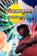 Uddhav Bhaiwal यांनी मराठीत फुगेवाला मुलगा