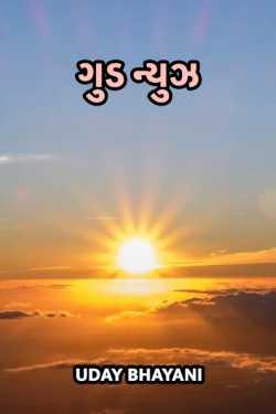 Good News by Uday Bhayani in Gujarati