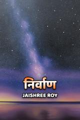 निर्वाण द्वारा  Jaishree Roy in Hindi