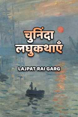 Lajpat Rai Garg द्वारा लिखित चुनिंदा लघुकथाएँ बुक  हिंदी में प्रकाशित