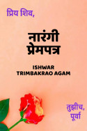 नारंगी प्रेमपत्र by Ishwar Trimbakrao Agam in Marathi