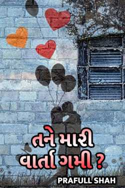 tane maari vaarta gami by Prafull shah in Gujarati