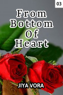 From Bottom of Heart - 3 by Jiya Vora in English