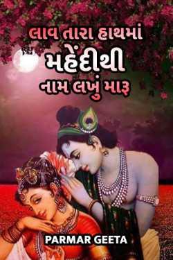 Laav tara hath ma mehandi thi naam lakhu maru by Parmar Geeta in Gujarati