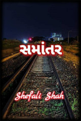 સમાંતર by Shefali in Gujarati