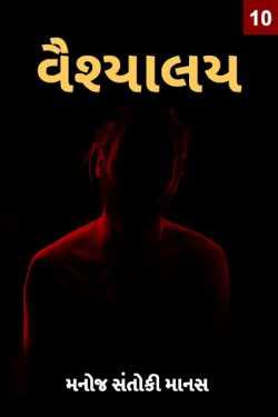 vaishyalay - 10 by Manoj Santoki Manas in Gujarati