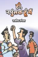 राजीव तनेजा द्वारा लिखित  हाँ... नपुंसक हूँ मैं बुक Hindi में प्रकाशित