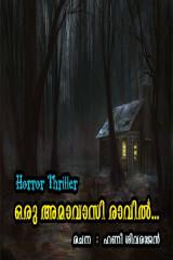ഒരു അമാവാസി രാവില്... by ഹണി ശിവരാജന് .....Hani Sivarajan..... in Malayalam